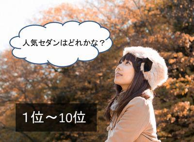 人気セダン1-10