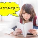 コスパ抜群の格安中古車 21選 ~2016年度版~